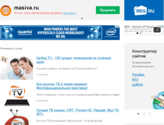 masiva.ru screenshot