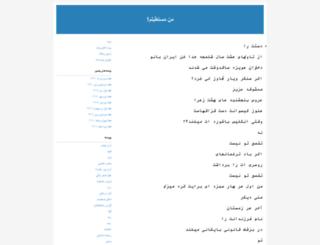 masouddahi.blogfa.com screenshot