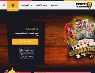 masrawy.el3ab.com screenshot