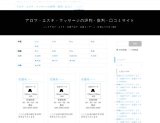 massagenavi.net screenshot