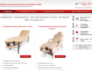 massagniistol.ru screenshot