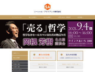 master-369.co.jp screenshot