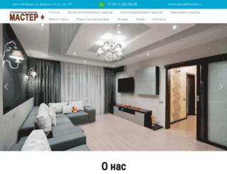 master-plus.spb.ru screenshot