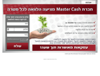mastercash.best-offers.co.il screenshot
