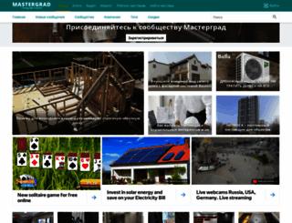 mastercity.ru screenshot