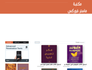 masterforexprofits.com screenshot