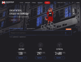 masterhost.ru screenshot