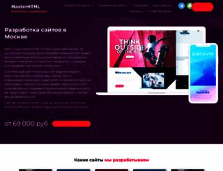 masterhtml.ru screenshot