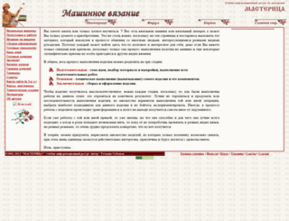 masterica-knit.narod.ru screenshot