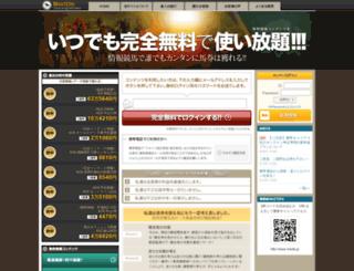masts.jp screenshot