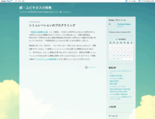 masui.blog.jp screenshot