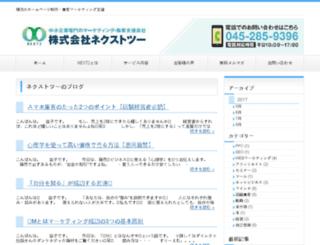 masuko-h.net screenshot