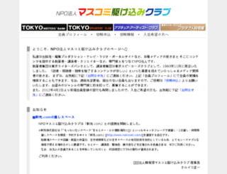 masukomi-kakekomi.com screenshot
