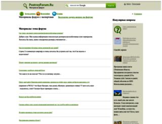 materialy.postroyforum.ru screenshot
