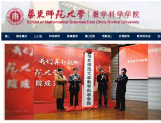 math.ecnu.edu.cn screenshot
