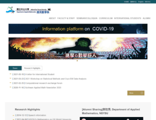 math.nsysu.edu.tw screenshot