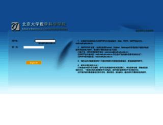 math.pku.edu.cn screenshot