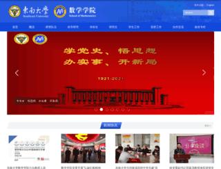 math.seu.edu.cn screenshot