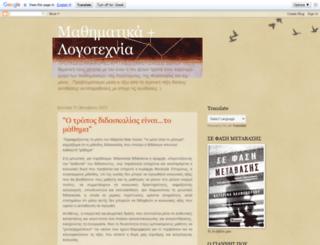 mathandliterature.blogspot.com screenshot