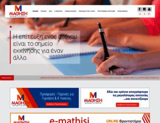 mathisi.net.gr screenshot