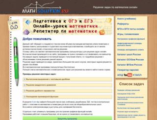 mathsolution.ru screenshot