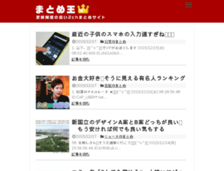 matome-king.com screenshot