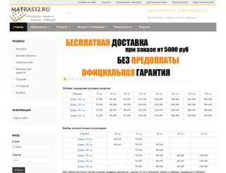matras52.ru screenshot