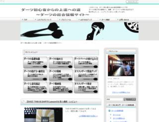 matsuge-dartsdiary.com screenshot