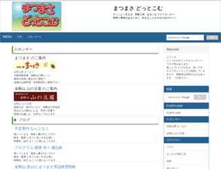 matsumasa.com screenshot