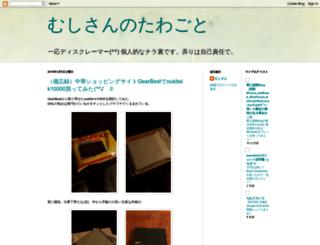 matsumusota.blogspot.jp screenshot