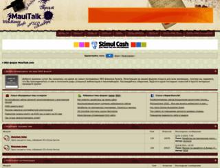 maultalk.com screenshot