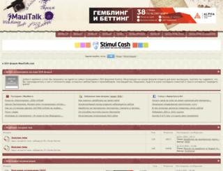 maultalk.ru screenshot
