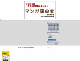 mauzoun.jugem.jp screenshot