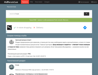 maverickclub.ru screenshot