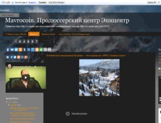 mavrocoin.blogspot.ru screenshot