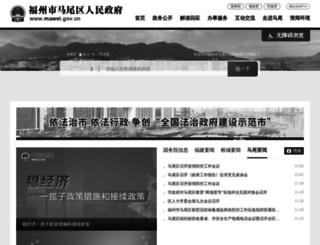 mawei.gov.cn screenshot