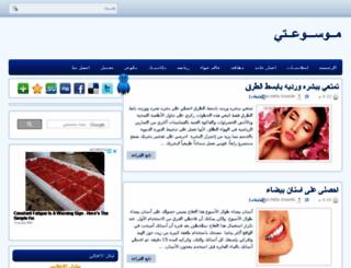 mawsou3-ati.blogspot.com screenshot