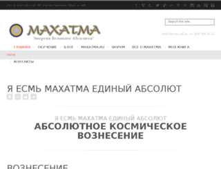 maxatma.com screenshot