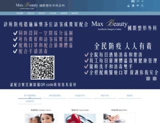 maxbeauty888.com.tw screenshot