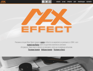 maxeffect.bg screenshot