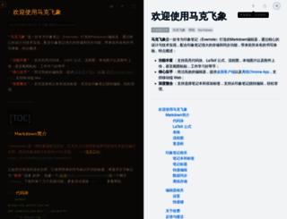 maxiang.io screenshot
