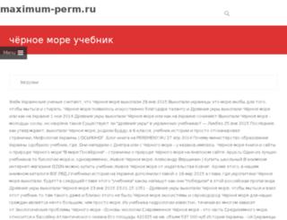 maximum-perm.ru screenshot