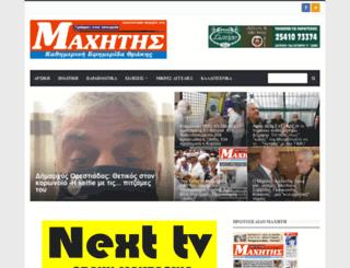 maxitisthrakis.blogspot.gr screenshot