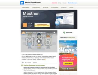 maxthon2.ru screenshot