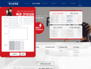 maxtrans.co.kr screenshot