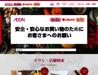 maxvalu.co.jp screenshot