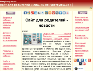 maxybaby.net.ua screenshot