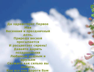 may14.dohod2011.ru screenshot