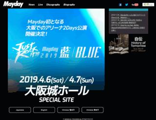 mayday.jp screenshot
