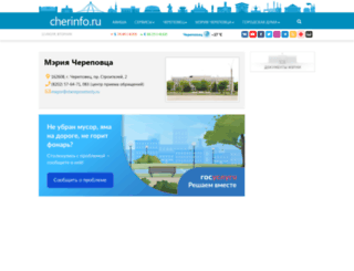 mayor.cherinfo.ru screenshot